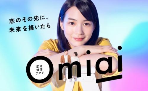 Omiai2020アイキャッチ
