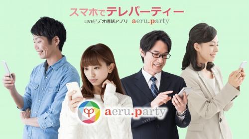 aeru.partyおすすめの理由