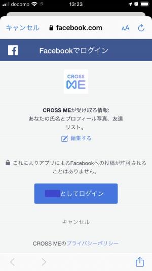 Facebook連動でクロスミーに登録