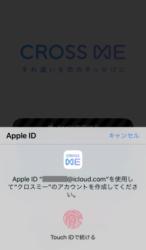 Apple IDでクロスミーに登録