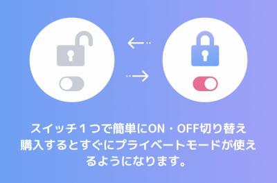 シークレットモードはオンオフ切り替え可能