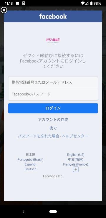 ゼクシィ縁結び Facebook連動