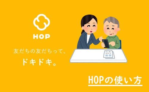 HOPの使い方