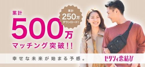 ゼクシィ恋結び アプリ
