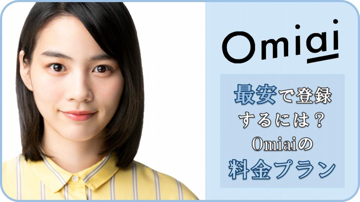 Omiai 料金 アイキャッチ1200