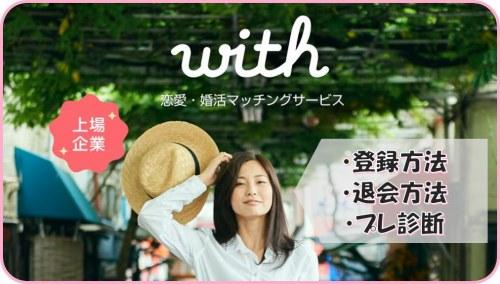 with 登録と退会 アイキャッチ