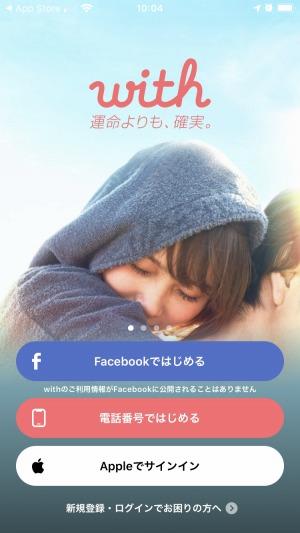 with iPhone登録画面