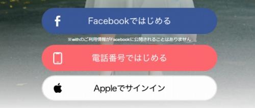 with 3つの登録方法