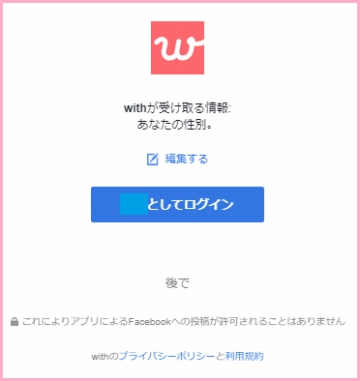 with Facebook連動登録