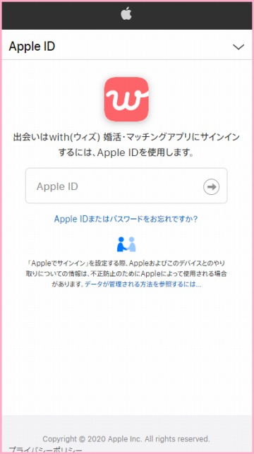 with Apple IDで登録