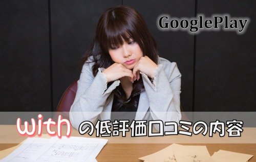 with googleplayの評判