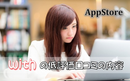 with appstoreの評判