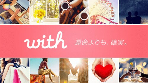 withリリース画像