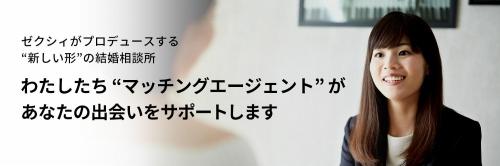 ゼクシィ縁結びエージェント プロモーション画像