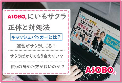 ASOBOはサクラばかりで出会えないアプリなのかを解説