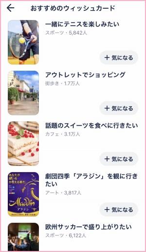 タップルのウィッシュカード設定画面