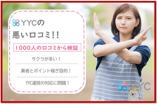 YYCの悪い口コミや評判