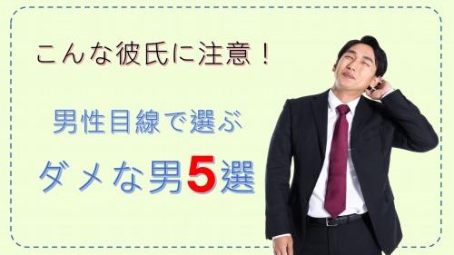 ダメンズ5選