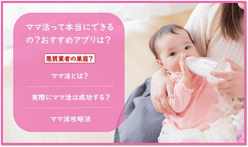 ママ活アプリって本当に会えるの?ママ活の実態とおすすめのアプリを解説