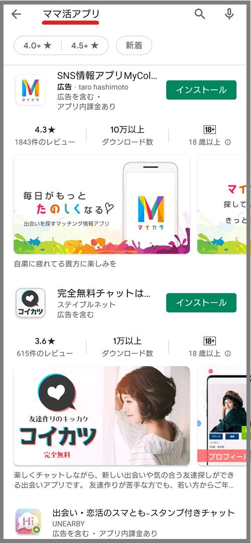 ママ活アプリを検索してみるとサクラしか居ないアプリばかりが表示されました。