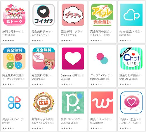 無料出会い系アプリと検索するとたくさん表示されますが実は無料じゃないアプリばかりとなっています