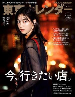 東京カレンダー 雑誌