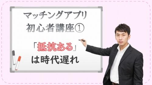 マッチングアプリ初心者講座