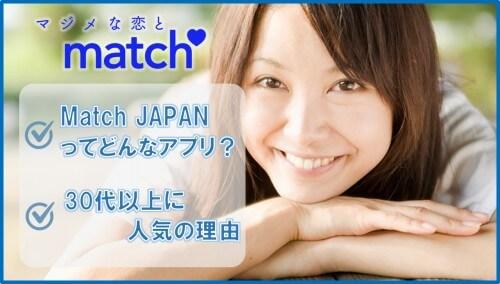 Match JAPANの特徴と人気の理由