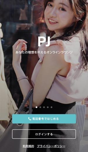 PJ登録画面