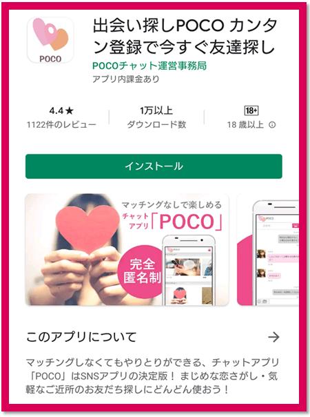 こちらのPOCOは類似アプリで危険なサクラアプリとなっていますのでご注意下さい