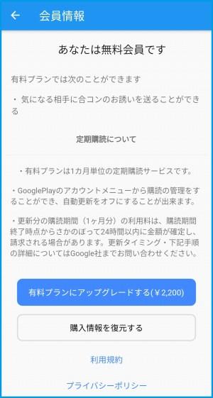 ZoomLove.Tokyo(ZLT)の料金システム