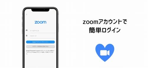 zoomアカウントで簡単登録