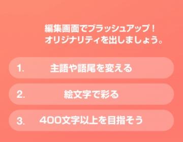 with 編集画面でブラッシュアップ