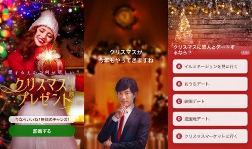 withのクリスマス診断