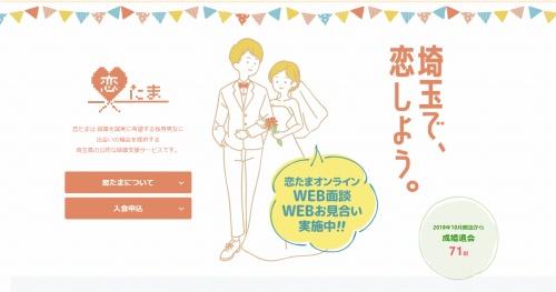 埼玉県のAI婚活事業