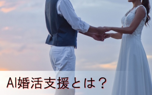 政府主導のAI婚活とは?