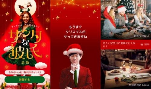 with クリスマスイベント