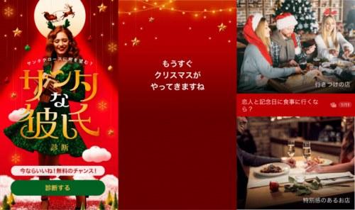 with クリスマス恋愛診断イベント