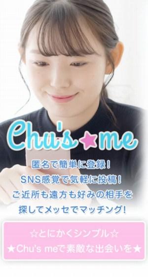 chu's meアイキャッチ1