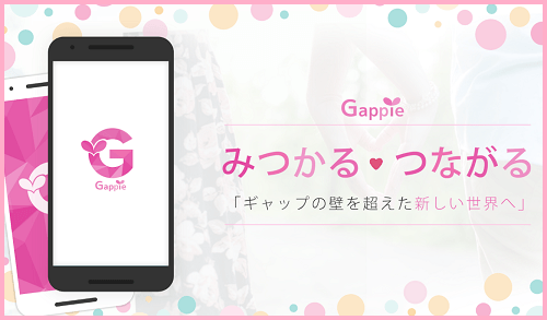Gappie(ギャッピー)のイメージ画像