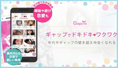 Gappieの運営会社など安心できるアプリか
