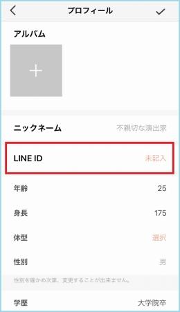ONCE LINE登録