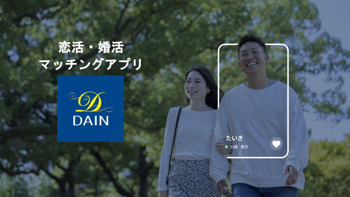 恋活婚活マッチングアプリdain