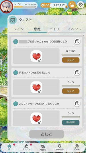 恋庭のクエスト画面