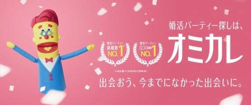 日本最大級の婚活ポータルサイト