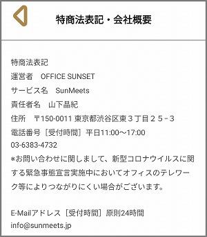 SunMeets(サンミーツ)の特商法表記